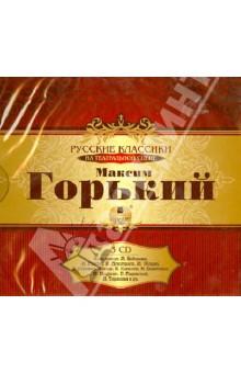 Горький М. Русские классики на театральной сцене (3CDmp3) cd аудиокнига горький м сказки об италии mp3 ардис