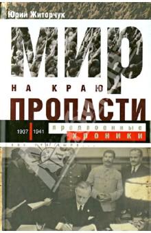 Мир на краю пропасти: предвоенные хроники. Документальные реконструкции дипломатической борьбы