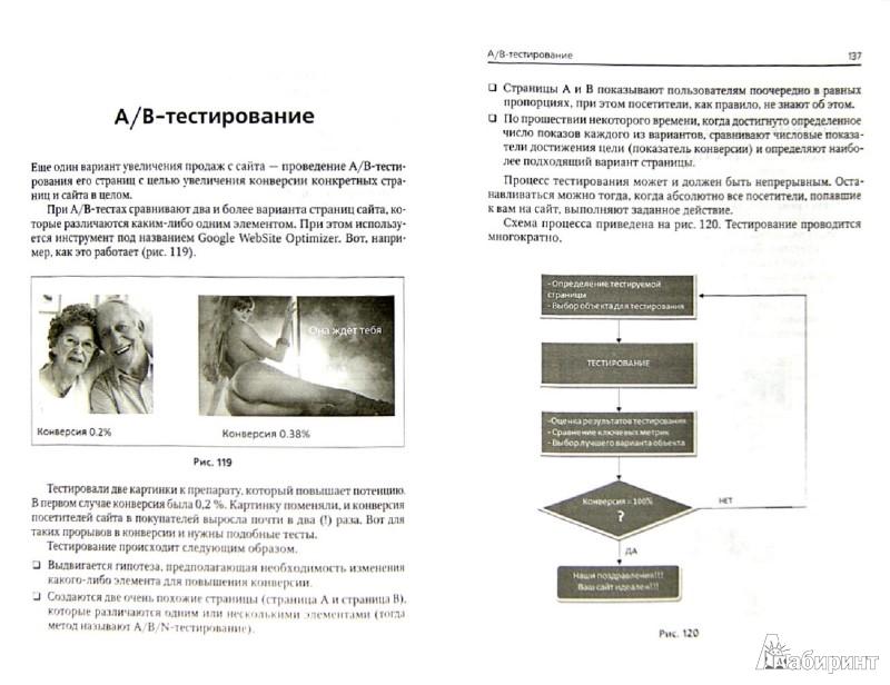 Иллюстрация 1 из 8 для 999 способов увеличения ваших продаж: в Интернете и не только - Иван Севостьянов | Лабиринт - книги. Источник: Лабиринт