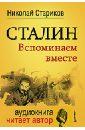 Стариков Николай Викторович Сталин. Вспоминаем вместе (+CD)