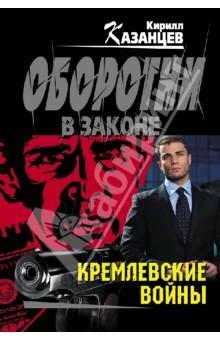 Кремлевские войны