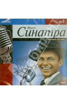 Фрэнк Синатра. Columbia albums (CDmp3) i take you uab cd