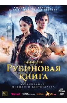 Таймлесс. Рубиновая книга (DVD)