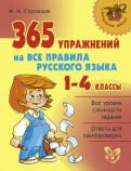 365 упражнений на все правила русского языка. 1-4 классы