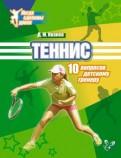 Теннис. 10 вопросов детскому тренеру