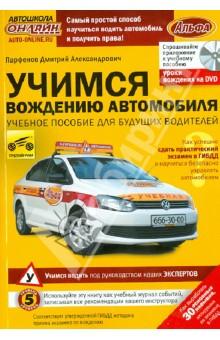 Учимся вождению автомобиля (+DVD)