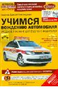 Учимся вождению автомобиля. (автошкола онлайн), Парфенов Дмитрий Александрович