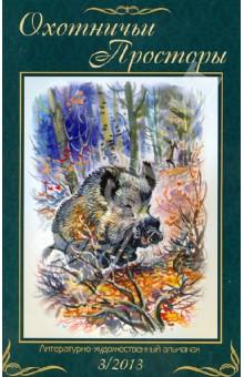 Охотничьи просторы. Книга 3 (77) 2013 год