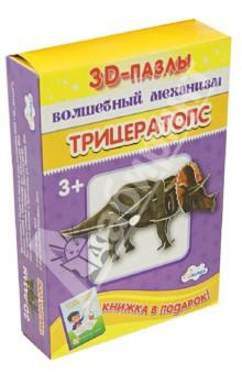 3D-пазл. Волшебный механизм. Трицератопс