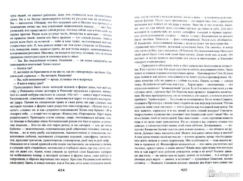 Иллюстрация 1 из 6 для К востоку от рая. События и помыслы послушника Всесвятской обители Тульской области - Игорь Олен | Лабиринт - книги. Источник: Лабиринт