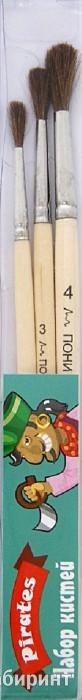 """Иллюстрация 1 из 4 для Кисти №2, №3 и №4 пони, круглые """"Pirates"""" (277230)   Лабиринт - канцтовы. Источник: Лабиринт"""