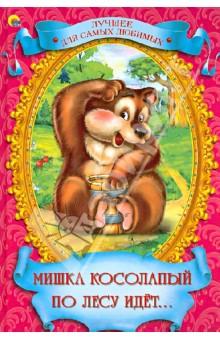 Мишка косолапый по лесу идет... мишка косолапый по лесу идет