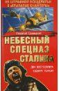 Небесный спецназ Сталина. Из штрафной эскадрильи, Савицкий Георгий Валериевич