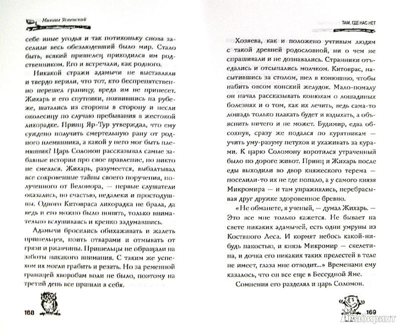 Иллюстрация 1 из 9 для Там, где нас нет - Михаил Успенский | Лабиринт - книги. Источник: Лабиринт