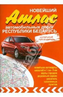 Новейший атлас автомобильных дорог Республики Беларусь подарки для новорожденных купить в беларуси