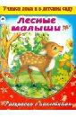 Лесные малыши (раскраска с наклейками) лесные малыши раскраска с наклейками