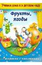 Фрукты, ягоды. Раскраска с наклейками арт плакат раскраска english с наклейками и заданиями овощи