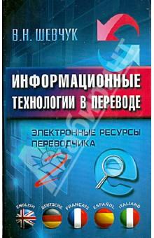 Информационные технологии в переводе. Электронные ресурсы переводчика - 2