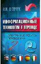 Информационные технологии в переводе, Шевчук Валентин Никитич