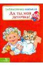 Ах ты, моя деточка! ах ты моя деточка русские народные песенки и потешки