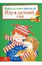 Кухаркин Виктор Михайлович Иду в детский сад