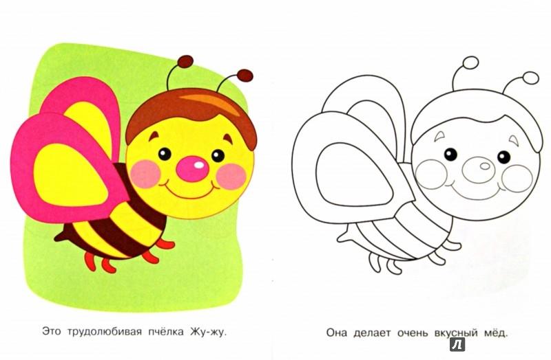 Иллюстрация 1 из 15 для Солнечная полянка. Мотылек Лелик | Лабиринт - книги. Источник: Лабиринт