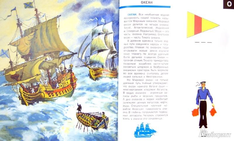 Иллюстрация 1 из 37 для Морская азбука - Александр Беслик | Лабиринт - книги. Источник: Лабиринт