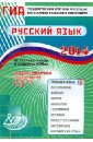 ГИА-2014. Русский язык, Драбкина С. В.,Субботин Д. И.