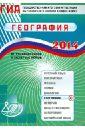 Обложка ГИА-2014. География
