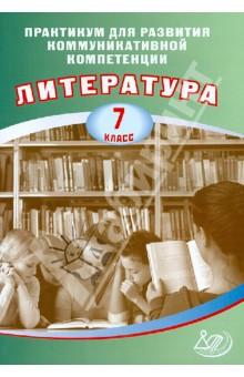Литература. 7 класс. Практикум для развития коммуникативной компетенции. Учебное пособие