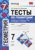 Геометрия. 7 класс. Тесты к учебнику Л.С. Атанасяна и др.