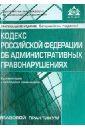 Кодекс РФ об административных правонарушениях,