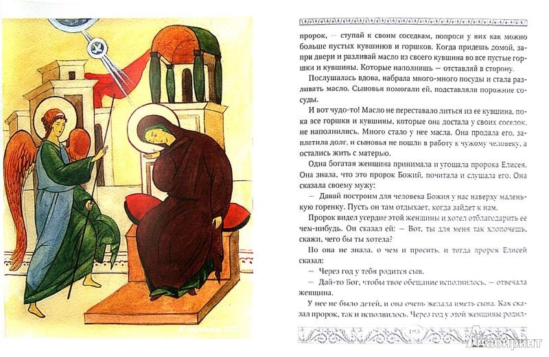 Иллюстрация 1 из 4 для Библия для детей. Священная история в простых рассказах для чтения в школе и дома | Лабиринт - книги. Источник: Лабиринт