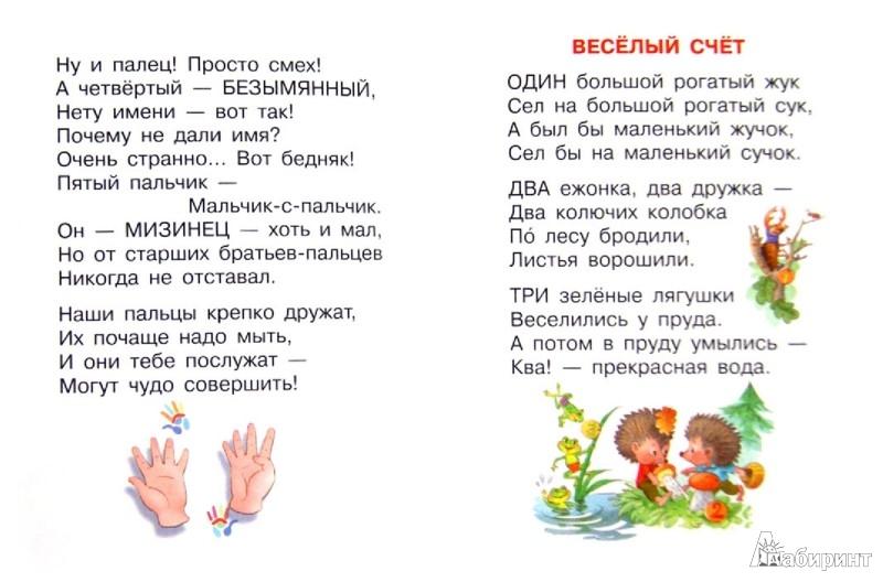 Иллюстрация 1 из 20 для Вам, дети, про все на свете - Екатерина Карганова   Лабиринт - книги. Источник: Лабиринт