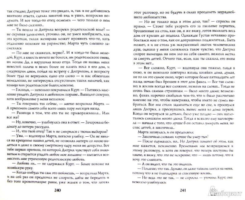 Иллюстрация 1 из 10 для Пастырь добрый - Надежда Попова | Лабиринт - книги. Источник: Лабиринт