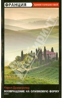Возвращение на оливковую ферму