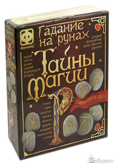 Иллюстрация 1 из 4 для Гадания на рунах. Тайны магии. Славянские руны (889012)   Лабиринт - игрушки. Источник: Лабиринт