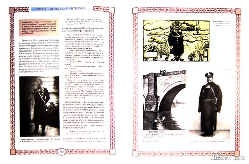Иллюстрация 1 из 2 для Серебряный век Санкт-Петербурга - Жуков, Клубков | Лабиринт - книги. Источник: Лабиринт