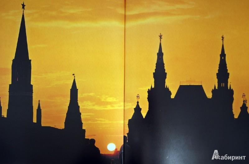 Иллюстрация 2 из 2 для Москва (в коже) - Надежда Ионина   Лабиринт - книги. Источник: Лабиринт
