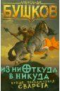 Из ниоткуда в никуда (Сварог), Бушков Александр Александрович