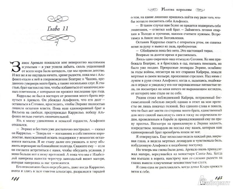 Иллюстрация 1 из 13 для Клятва королевы - К. Гортнер   Лабиринт - книги. Источник: Лабиринт