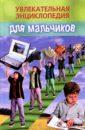 Обложка Увлекательная энциклопедия для мальчиков