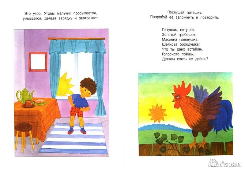 Иллюстрация 1 из 38 для Веселые часы. Различаем день и ночь. 2-3 года) - Ольга Земцова | Лабиринт - книги. Источник: Лабиринт