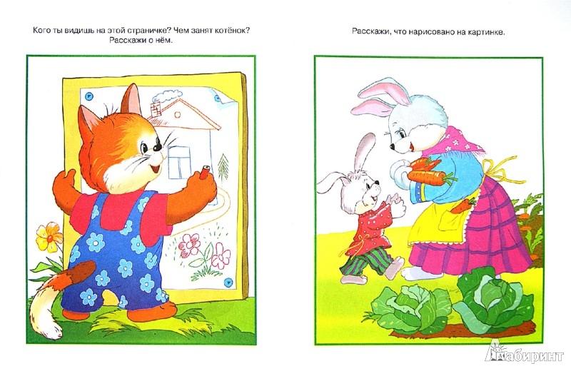 Иллюстрация 1 из 29 для От слова к рассказу. Развиваем речь. 2-3 года - Ольга Земцова   Лабиринт - книги. Источник: Лабиринт