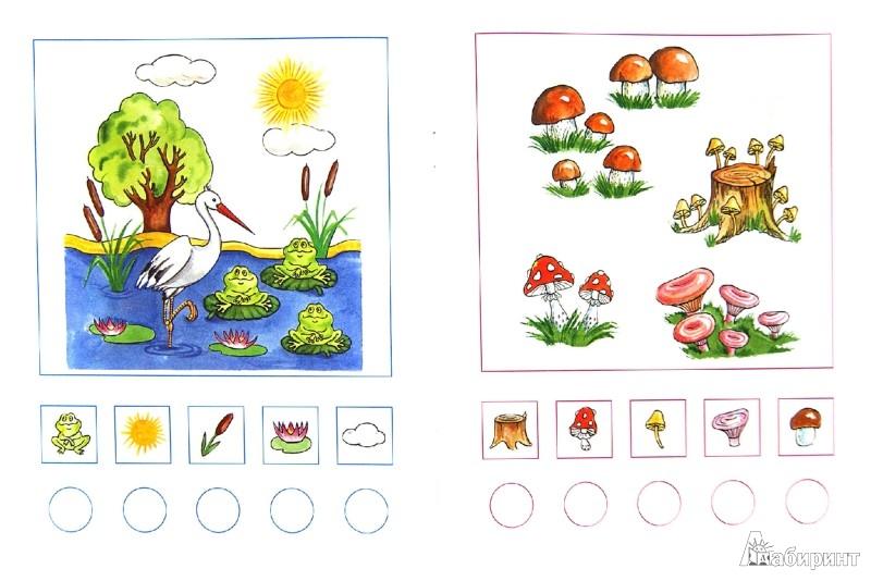 Иллюстрация 1 из 30 для Цифры и числа. Учимся считать. 4-5 лет - Ольга Земцова | Лабиринт - книги. Источник: Лабиринт