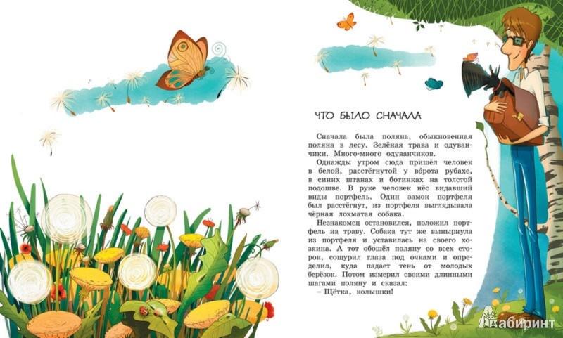 Иллюстрация 1 из 40 для Учитель Так-Так и его разноцветная школа - Яков Аким | Лабиринт - книги. Источник: Лабиринт