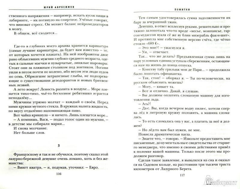 Иллюстрация 1 из 7 для Пожитки - Юрий Абросимов | Лабиринт - книги. Источник: Лабиринт