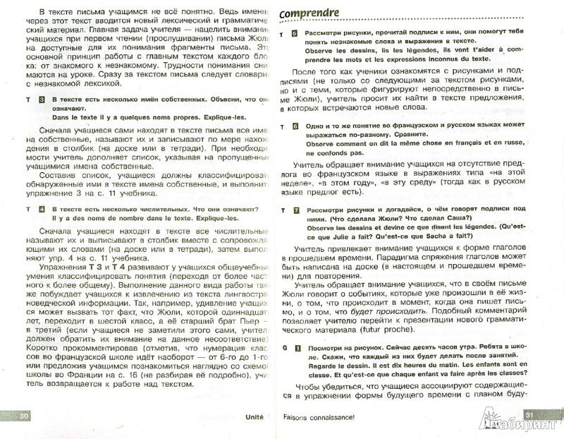 Гдз По Иностранному Языку 9 Клаас Перевод Текстов