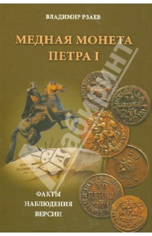 Медная монета Петра I. Факты, наблюдения, версии