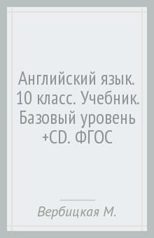 Английский язык. 10 класс. Учебник. Базовый уровень (+CD). ФГОС